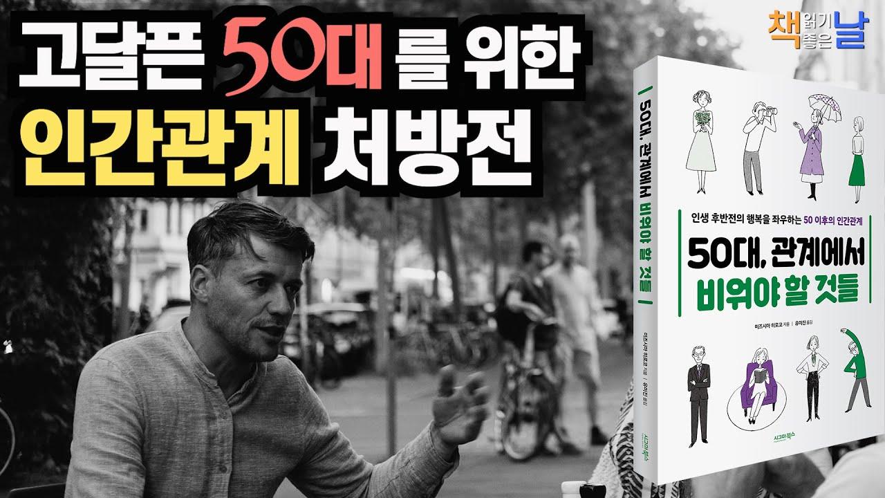 [50대, 관계에서 비워야 할 것들] 고달픈 50대를 위한 인간관계 처방전 책읽어주는여자 오디오북