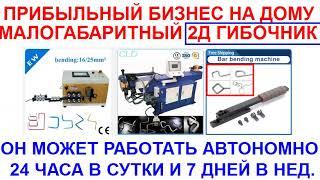 Прибыльный бизнес на дому с мин  вложениями  2Д гибочный станок автомат