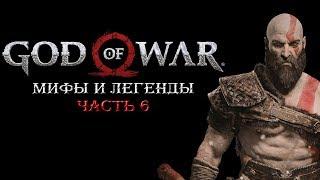 God of war 2018. Мифы и Легенды. Часть 6.
