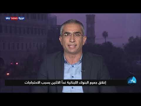 استمرار التظاهرات في لبنان لليوم الرابع على التوالي  - نشر قبل 3 ساعة