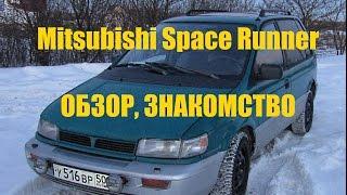 Mitsubishi Space Runner Обзор, знакомство