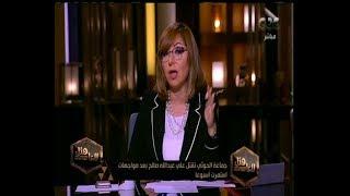 هنا العاصمة | تعليق لميس الحديدي علي مقتل علي عبد الله صالح علي يد جماعة الحوثي
