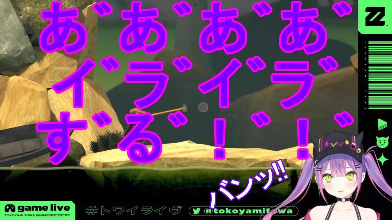 【音量注意】忙しい眷属のためのトワ様の壺男【常闇トワ切り抜き】
