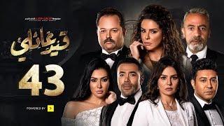 مسلسل قيد عائلي - الحلقة (43) الثالثة والاربعون - (Qeid 3a2ly Series Episode( 43