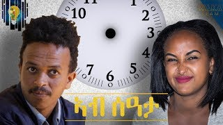 Merhawi Woldu New Eritrean comedy  Absata Part 1 (ኣብሰዓታ) (2018)
