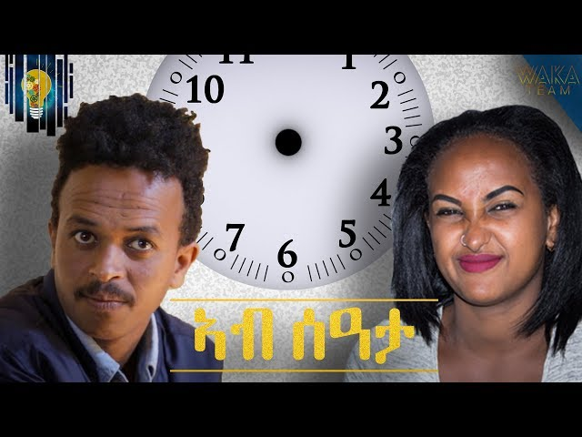 Merhawi Woldu New Eritrean comedy  Absata (ኣብሰዓታ) (2018)