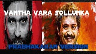 Kanda vara sollunka prabhakaran version/ karnan movie song/மேதகு பிரபாகரன் version