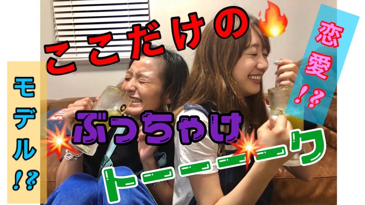 【本音】西山茉希さんコラボ第3弾‼️ぶっちゃけトーク⁉️