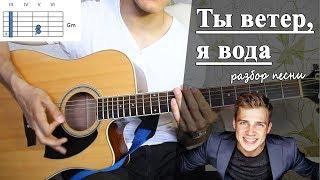 ОЛЕГ МАЙАМИ - ТЫ ВЕТЕР, Я ВОДА аккорды (Как играть на гитаре, разбор песни)