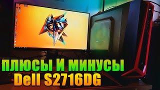 игровой монитор Dell S2716DG, 144hz, 2k, g-sync, 1ms, Плюсы и Минусы Обзор!