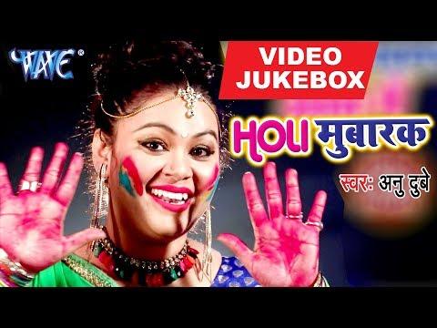 HD VIDEO - मुबारक होली - Anu Dubey - # Holi Mubarak - VIDEO JUKEBOX |Superhit Bhojpuri Holi Song