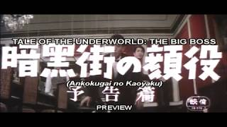 Ankokugai no Kaoyaku [Big Boss of the Underworld]  (1959) Trailer