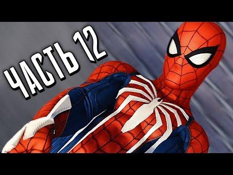 Человек паук 4 паук мультфильм смотреть