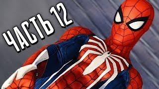 Человек-Паук PS4 Прохождение - Часть 12 - ДЫХАНИЕ ДЬЯВОЛА