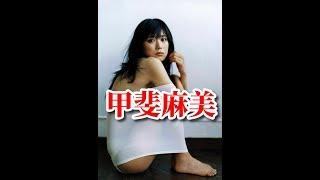【甲斐麻美】 1987年1月9日生 出身地:熊本県熊本市 血液型:A型 身長:...