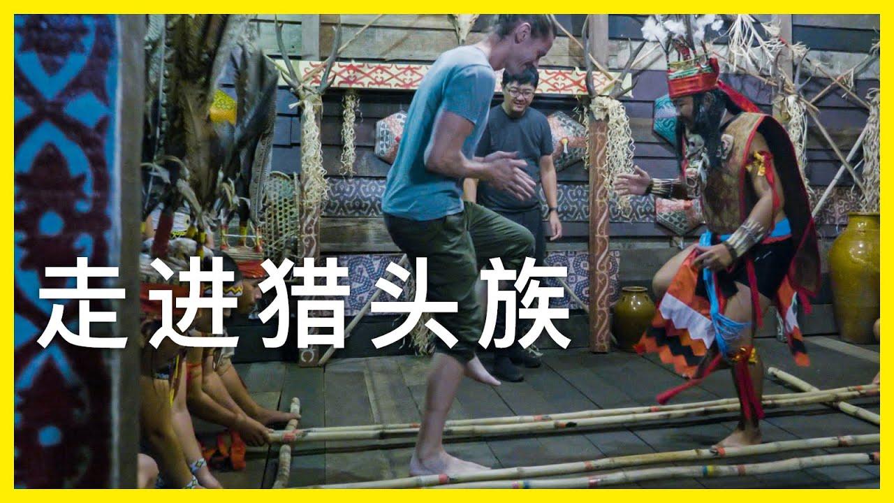 在马来西亚丹南走进神秘的猎头族,体验当地不一样的捕鱼方式~丨【探透】第一季 21期