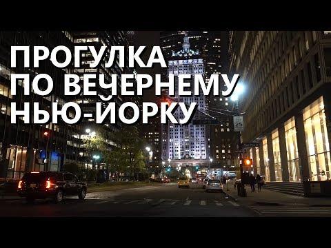 Прогулка по Нью-Йорку глазами местного жителя: От Центрального вокзала до Рокфеллер-центра.