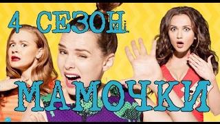 Сериал Мамочки 4 Сезон Дата Выхода, анонс, премьера, трейлер