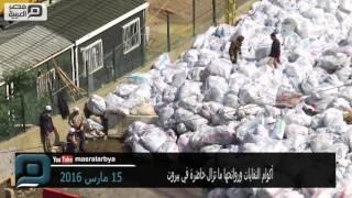 مصر العربية | أكوام هائلة من النفايات ما تزال حاضرة في بيروت