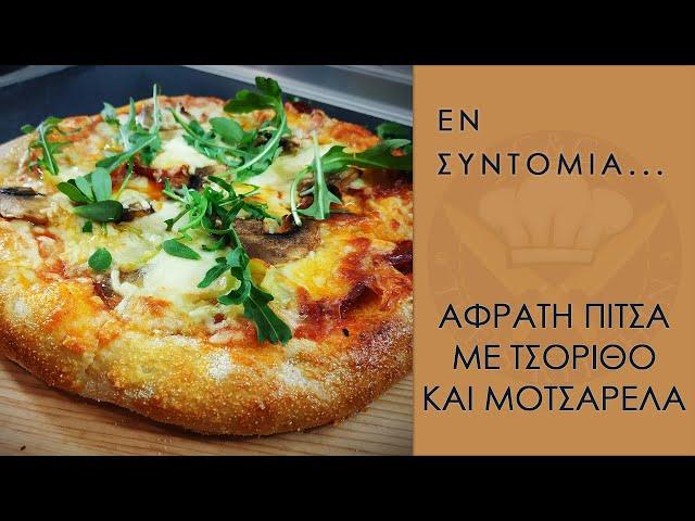 Αφράτη Πίτσα με Τσορίθο και Μοτσαρέλα (Fluffy Pizza with Chorizo and Mozzarella) | Thess Kitchen