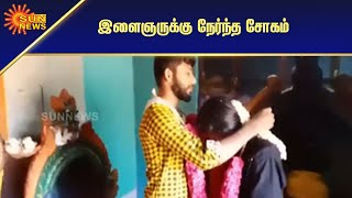 தருமபுரி அருகே காதல் திருமணம் செய்தவர் கொலையா ? | Love married man murder near Dharmapuri | Sun News