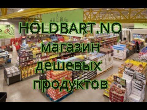 Как сэкономить в Норвегии на еде. HOLDBART.NO - продукты по низким ценам