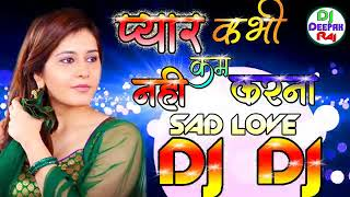 "#प्यार कभी कम नहीं करना || Pyar Kabhi Kam Nahi Karna""Dj Song 