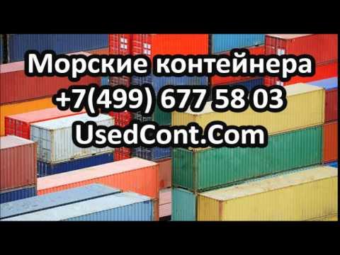 Контейнер 20 футов, цена от 55000 руб., +7(960)233-83-23 - YouTube