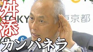 舛添さんの辞職が決まりましたが、 せっかく作ったのでフル公開します。...