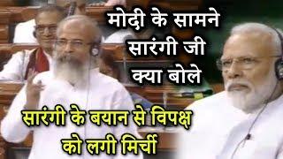 मोदी के सामने सारंगी ने ऐसा बोला की विपक्षी दलों को लगी मिर्ची - Prakash Chandra Sarangi Speech