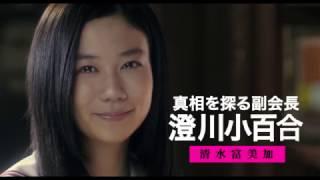 映画「暗黒女子」キャラクター予告! 「澄川小百合篇」を解禁しました!...