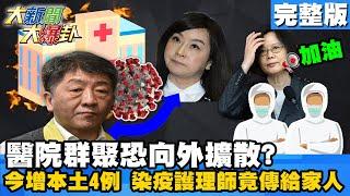 【大新聞大爆卦】20210119 醫院群聚恐向外擴散? 今增本土4例 染疫護理師竟傳給家人