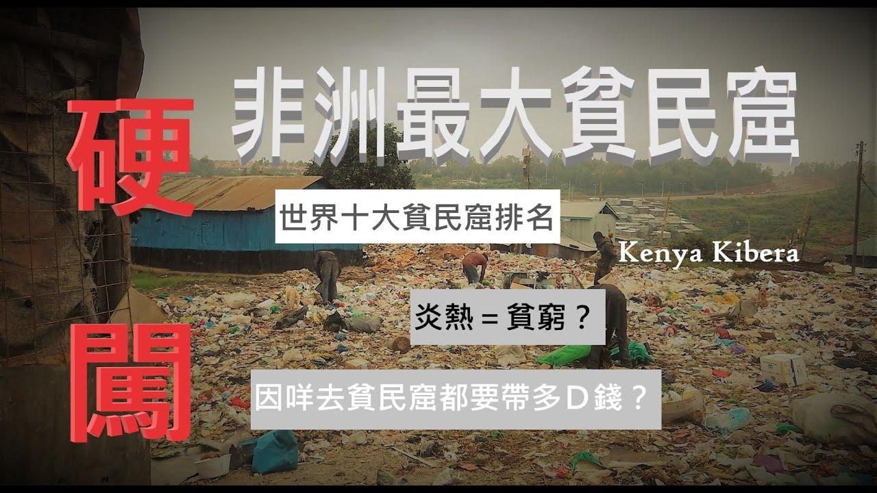 94. 硬闖非洲最大貧民窟 - Kenya Kibera