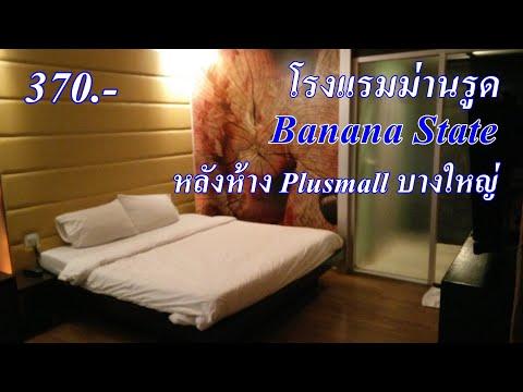 รีวิว โรงแรม ม่านรูด บานาน่า banana state ห้องธรรมดา 370บาท