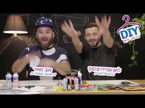 לאון ויואב נכנסים לארון - DIY שעונים