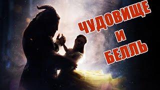 Красавица и чудовище || торжество феминизма - обзор фильма (+ трейлер)