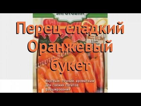 Перец сладкий Оранжевый букет (oranzhevyy buket) 🌿 обзор: как сажать, семена перца Оранжевый букет
