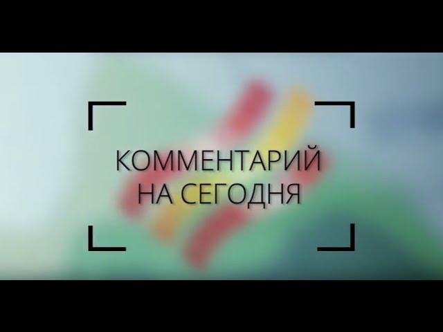Комментарий от персонального консультанта Расима Бикташева от 20.01.17 г.
