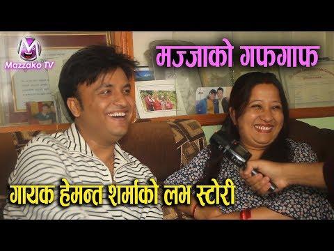 Mazzako Guff with Hemanta Sharma & Ritu Sharma || मज्जाको पारिवारिक गफगाफ || Mazzako TV