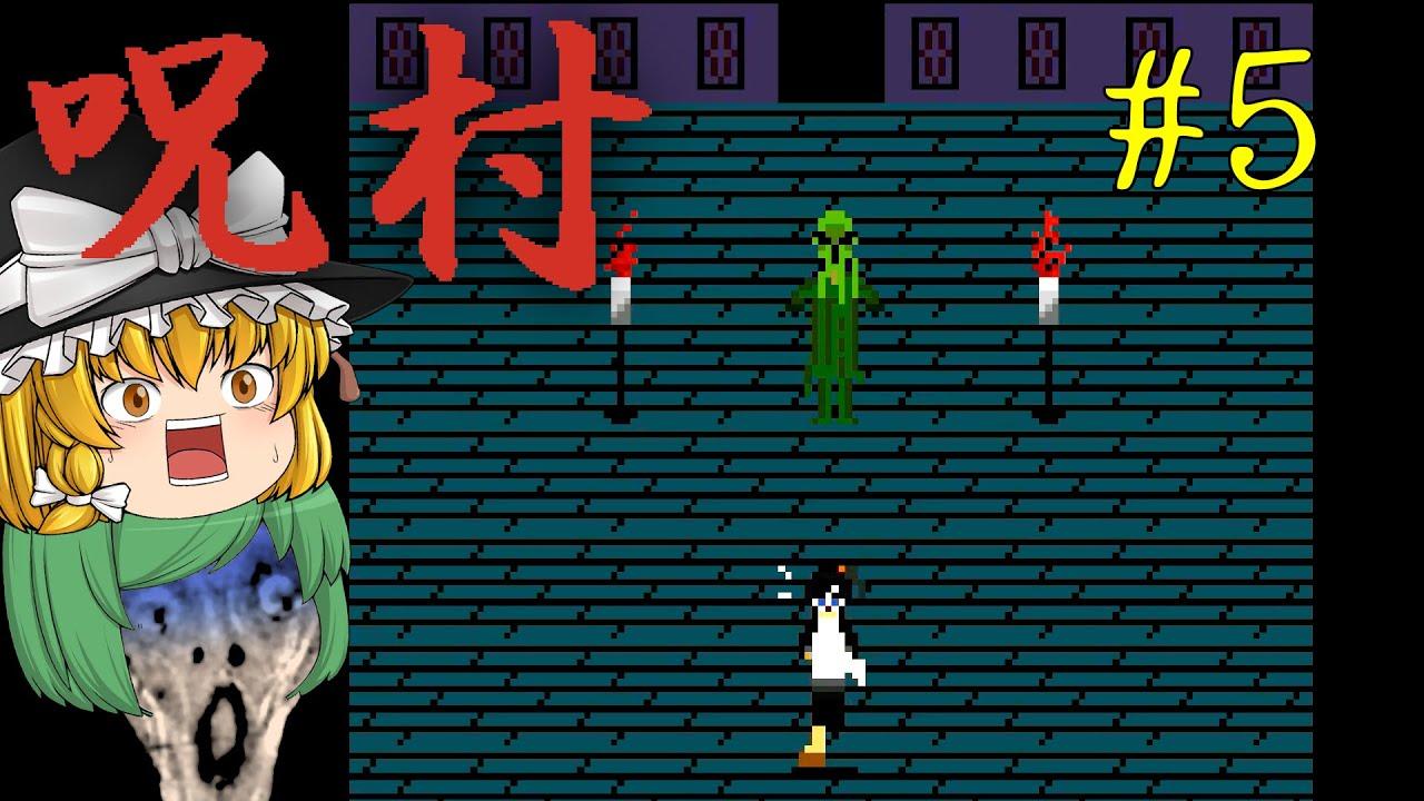 【ゆっくり実況】あまりにもしつこくて恐ろしい追跡者との決着!? - 呪村【ホラーゲーム】#5