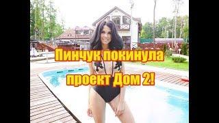 Ирина Пинчук покинула проект. Дом 2 новости раньше эфиров