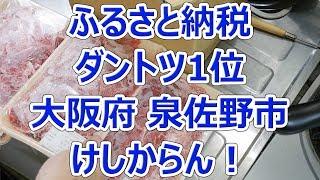 【総務省無視】ふるさと納税日本一位の泉佐野市の返礼品とは【徳・便・e】