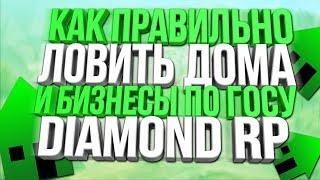 Diamond RP | КАК ПРАВИЛЬНО ЛОВИТЬ ДОМА ПО ГОСУ в 2018