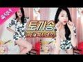 BJ육덕녀☆ 토끼송ㅣ큐티&섹시댄스! sexy dance! 직캠 - YouTube