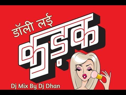 DOLLY LAY KADAK (DJ Mix) By SP PRODUCTION | Dj Dhan