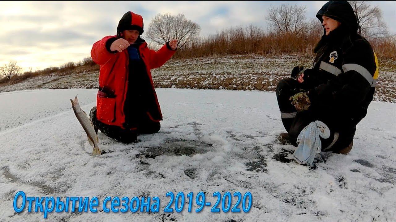 Открытие рыболовного сезона 2019 2020