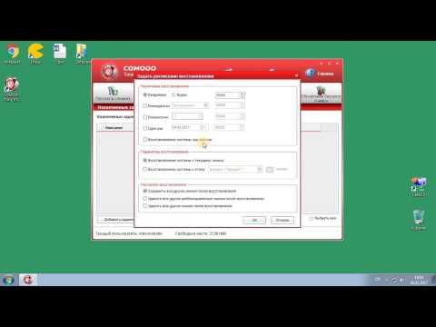 Программа для интернет-кафе и компьютерных клубов - Comodo Time Machine
