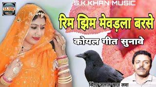 झिरमिर मेवाड़ा बरसे कोयल मीठी बोले//Rajasthani new song//सिंगर जलाल खान लवा