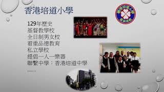 Publication Date: 2017-09-20 | Video Title: 2018-19小一簡介會(04校長分享)