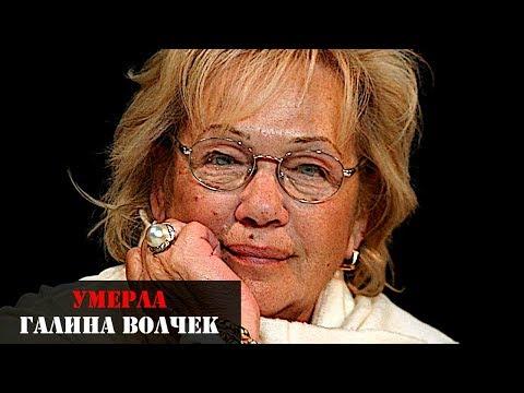Умерла народная артистка СССР Галина Волчек